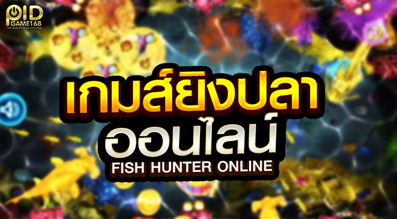 เกมยิงปลาออนไลน์  กระสุนเริ่มต้น 0.1 บาท6 มาให้บริการท่านถึงหน้าจอมือถือแล้ว