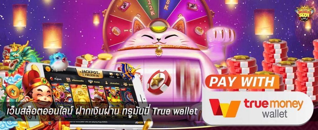 Slot True Wallet