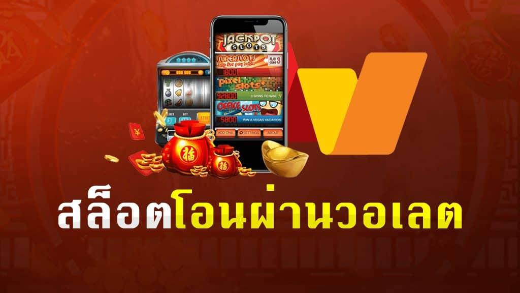 สล็อตเติม True Wallet ไม่มีขั้นต่ำ2021 Slot Online
