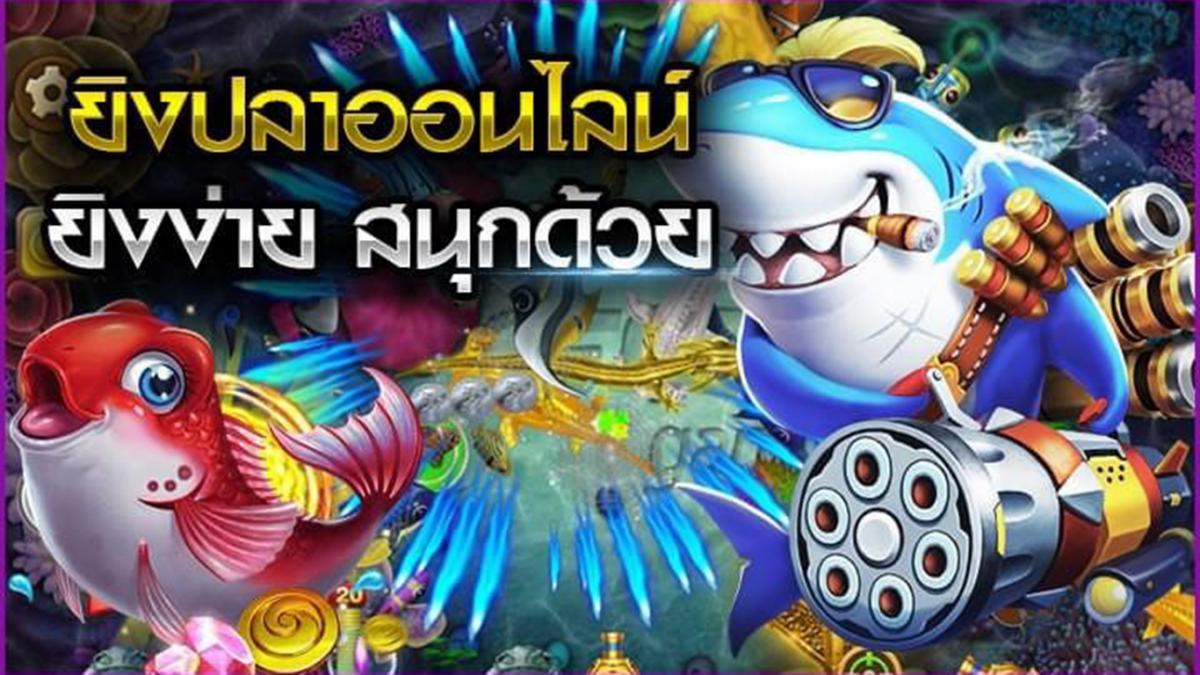 เกมยิงปลาออนไลน์ เกมออนไลน์ยอดนิยม