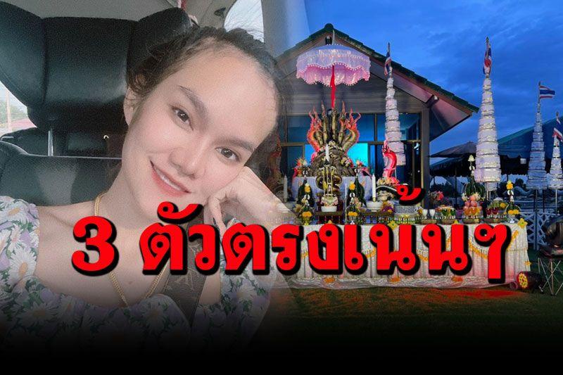 ใบ้หวย แบบปลายเปิด ไม่ขัดกฎหมายไทย