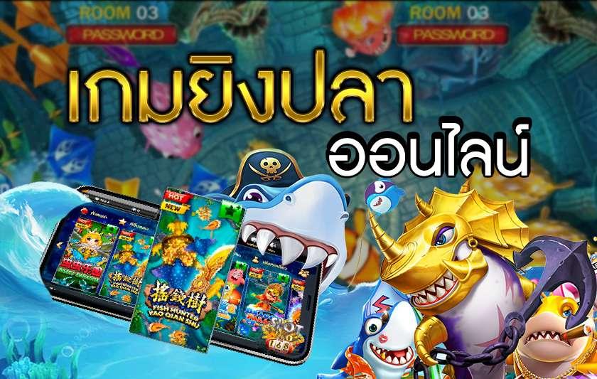 เกมยิงปลา เกมคาสิโนออนไลน์เล่นง่าย